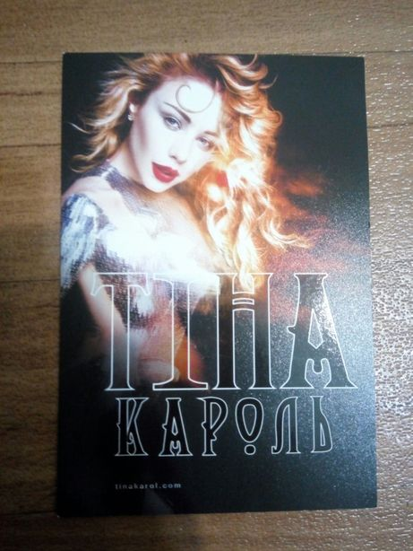 Продам открытку с Тиной Кароль