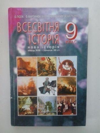 """учебник """"Всесвітня історія 9 клас"""""""