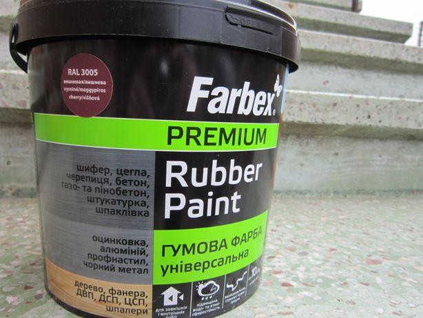 Фарба гумова універсальна Farbex