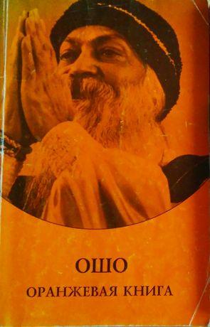 Ошо Оранжевая книга
