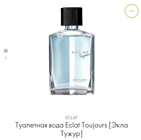 Туалетная вода Eclat Toujours [Экла Тужур]