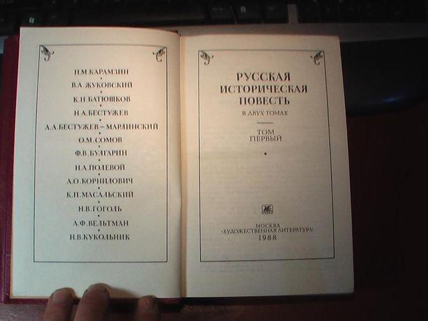 Русская историческая повесть. 2 т.