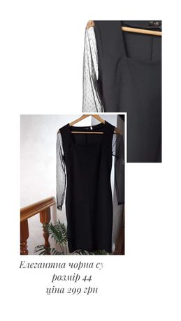 Чорне плаття . Дуже шикарне