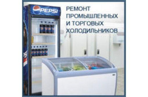 Ремонт холодильников. Обслуживание холодильного оборудования