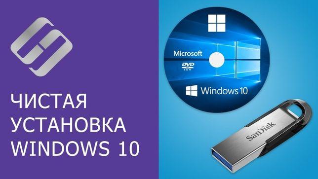 КАЧЕСТВЕННАЯ установка или переустановка Windows установка игр и ПО!!!