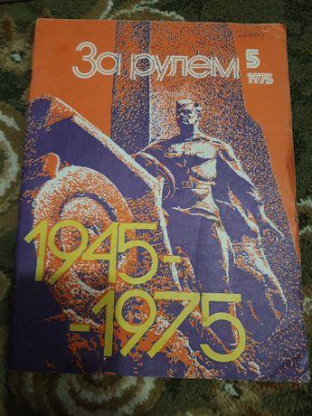 Продам журнал За рулем 5/1975