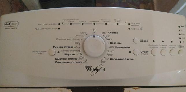Стиральная машинка Whirlpool вертикалка рабочая на запчасти(торг)