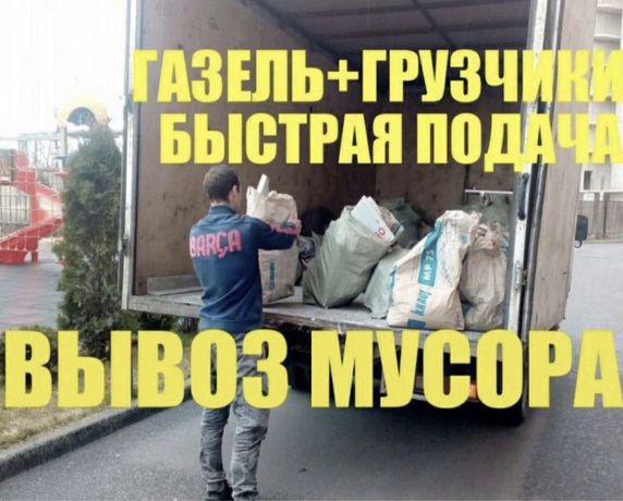 Вывоз от 400 грн мусора строительного хлама мебели Газель Зил