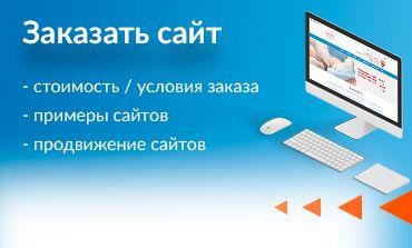 Пишу сайты любого типа Киев - изображение 1