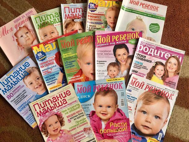 12 журналів «мой ребенок», «твой малыш», «питание малыша» + 1:1-й рік