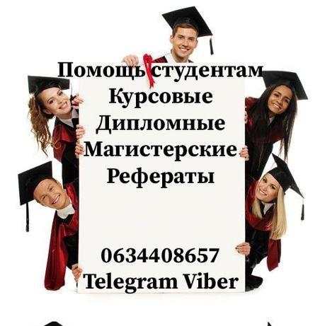 Дипломные Курсовые АНТИПЛАГИАТ магистерская диссертация отчет