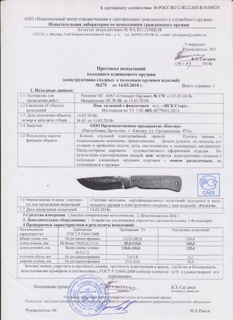 "Нож складной ""Стерх"" OOO ПП Кизляр"