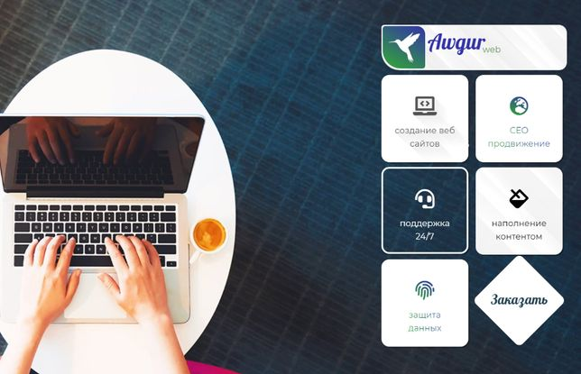 Создание и Разработка сайтов любой сложности в Киеве