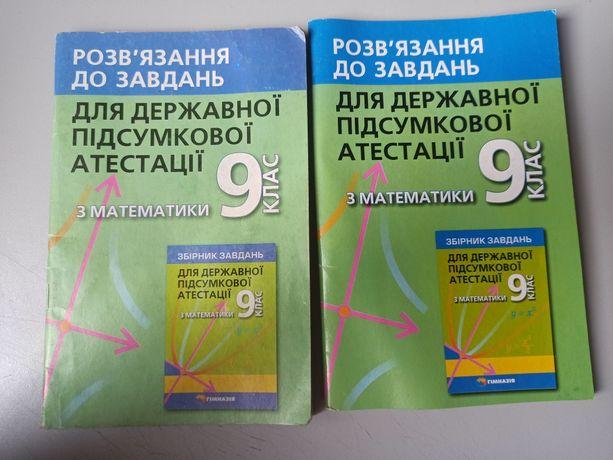 ДПА по математике сборник Щербань