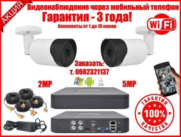 Комплект видеонаблюдения до 16 IP/FullHD камер 2/4/8MP Гарантия 3года!