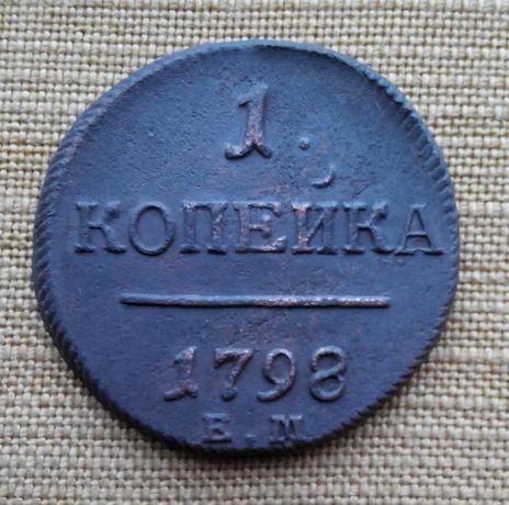Копейка и деньга Павла 1, 1798-1800 годы