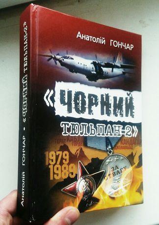 """Книга""""Чорний Тюльпан 2"""" тираж 10 тис."""