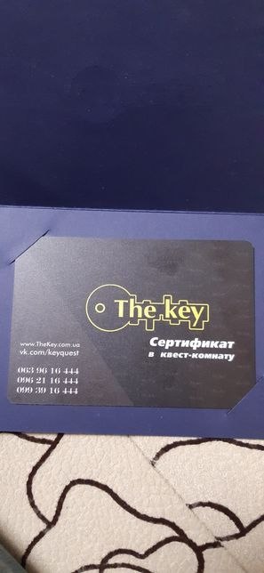 Сертификат в квест комнату the Key