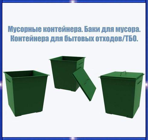 Бак с крышкой железный мусорный Контейнер металлический для ТБО мусора