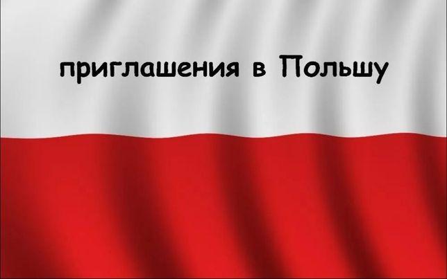 Срочное приглашение в Польшу для визы (оптом и в розницу)