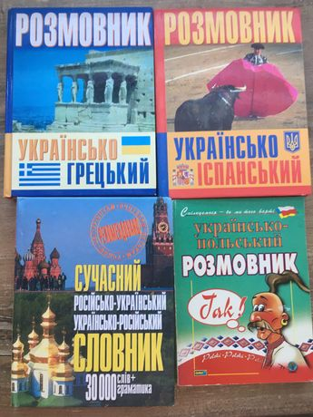 Словники іспанська, грецька, польська, російська