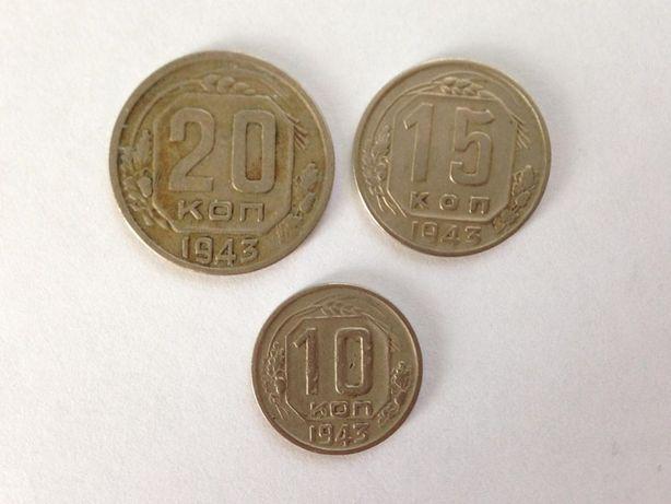 10 копеек 1943,15 копеек 1943, 20 копеек 1943,редкие монеты СССР