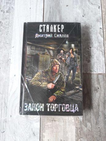 Книги Сталкер - STALKER - Закон торговца - Дмитрий Силлов