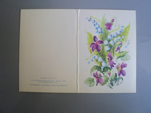 открытка СССР Жукова 1985 Цветы