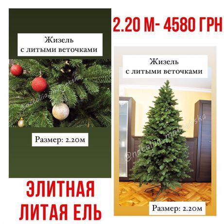 Искусственная литая елка Жизель, ель, штучна ялинка