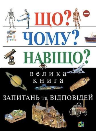 Энциклопедия для детей «Що?Чому?Навіщо?»