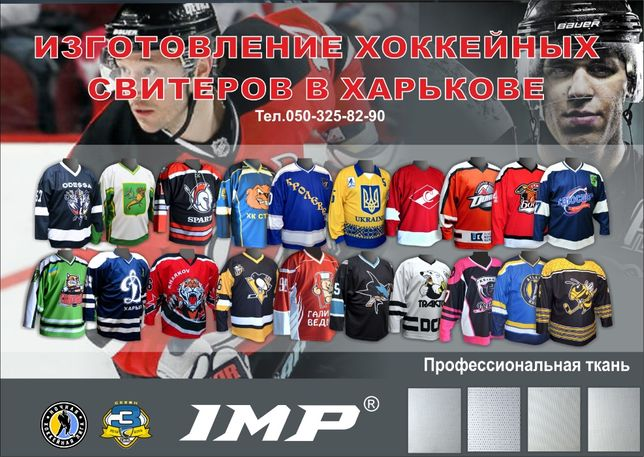 Свитера хоккейные