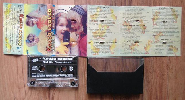 Ala i Ula - KACZA CZACZA - piosenki dla dzieci - KASETA magnetofonowa
