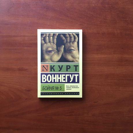 Курт Воннегут Бойня №5 Книга
