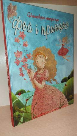 """Книга """"Неймовірні історії фей і принцес"""" Елоді Ейджін. Софі Котін"""