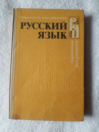 Русский язык Справочник для учащихся