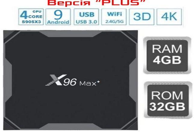 X96 MAX Plus + 4gb 32gb S905X3 Андроид 9 смарт тв приставка Гарантия