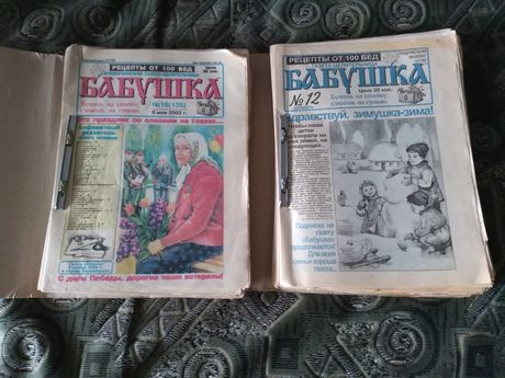 Бабушка рецепты от 100 бед Подборка газет