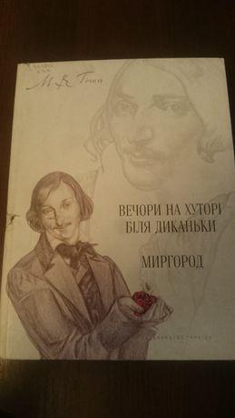 Н. Гоголь Вечера. Миргород. Юбилейное издание с рис. Г. Якутовича 2009
