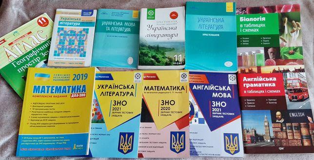 Книги для підготовки до ЗНО