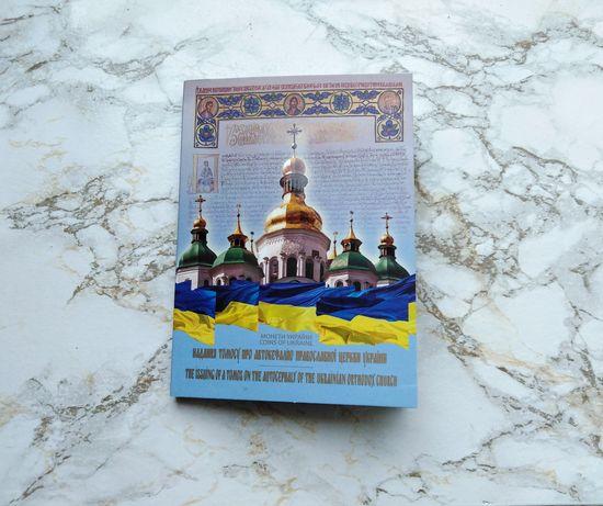 5 Гривень Надання Томосу про Автокефалію Православної Церкви України (