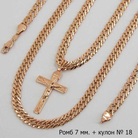 СКИДКА Цепочка и браслет Ромб 7 мм + крест (мед. золото, позолота)