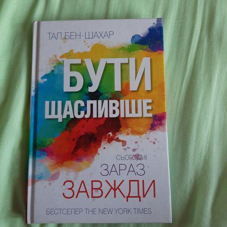Бути щасливіше, книга
