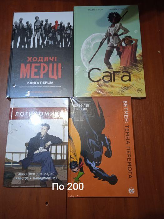 Детские книги, комиксы, новые, редкие издания, сказки Харьков - изображение 1