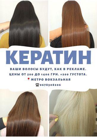 Волосы, как в рекламе. Кератиновое выпрямление волос. Ботокс.