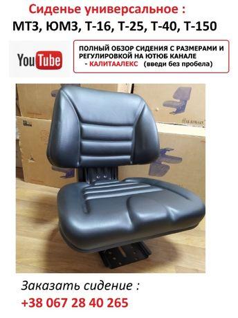 Сиденье универсальное МТЗ, ЮМЗ, Т-16, Т-25, Т-40, Т-150 (Турция) кресл