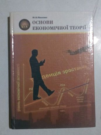 """""""Основи економічної теорії"""", Київ, ЦУЛ,2003, за ред. Ю.В. Ніколенка"""