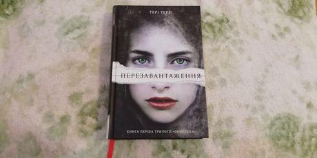 """Книга Тері Террі """"Перезавантаження"""""""