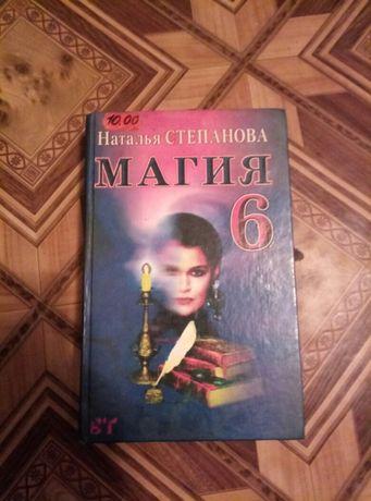 Книга Магия 6 (Наталья Степанова)
