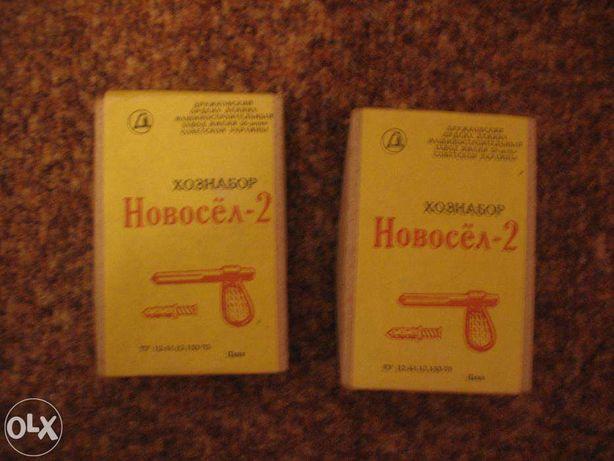 Хознабор НОВОСЕЛ-2, цена за 3 набора