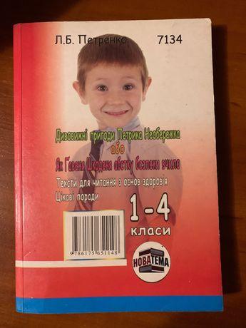 Книжка для ребёнка младших классов